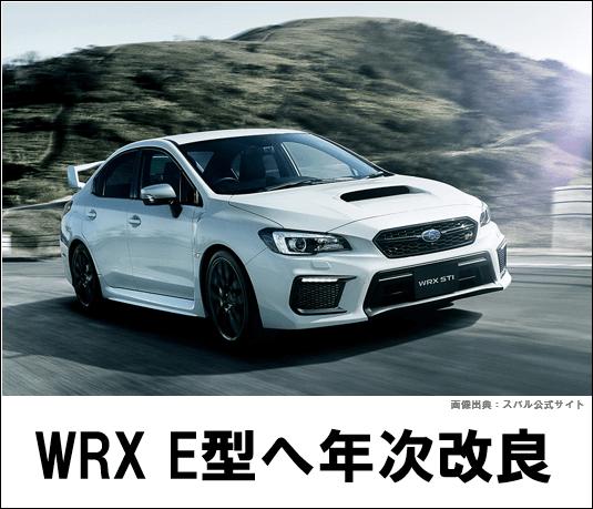 スバル WRX E型(2018年6月7日年次改良)