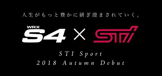 スバルWRX S4 STI Sportが2018年に発売