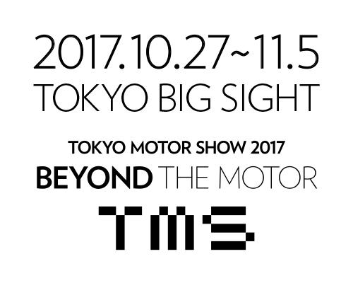 東京モーターショー2017の出展車の予想大特集!期待したい車はコレだ