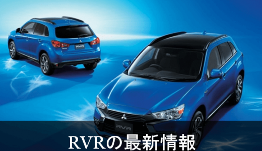 三菱 RVRのマイナーチェンジが2017年2月に実施!フルモデルチェンジは2019年度になる見通し