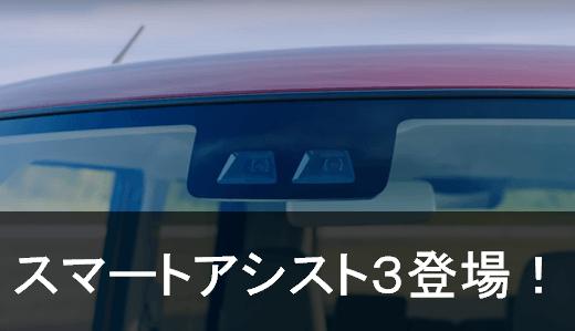 ダイハツ スマートアシスト3登場!タントのマイナーチェンジにて初搭載。2016年11月30日発売開始