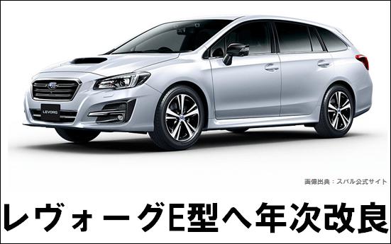 スバル レヴォーグE型(2018年6月1日発売)