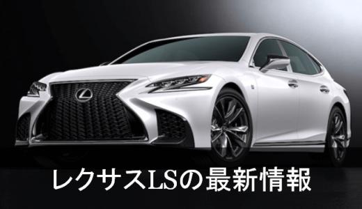 新型レクサスLSのモデルチェンジ情報!ハイブリッドモデルと「Lexus CoDriver」等の最新情報