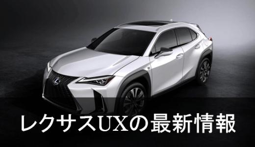 レクサスUX最新情報!価格、発売時期、サイズ、エンジン、燃費性能情報(UX200、UX250、UX250h)