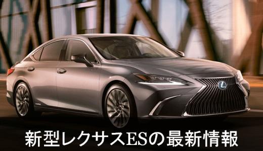 レクサスES300h 新型 最新情報!フルモデルチェンジで日本発売。発売日、価格、スペック、燃費情報について