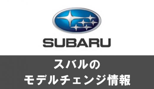 スバルのモデルチェンジ最新情報!新車情報の予定・予想スケジュール【2019年最新版】