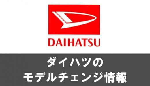 ダイハツの新型車・モデルチェンジ最新情報!