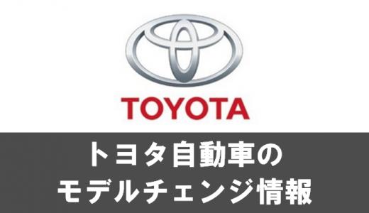 トヨタのモデルチェンジ最新情報!新車情報の予定スケジュール&予想情報【2019年最新版】