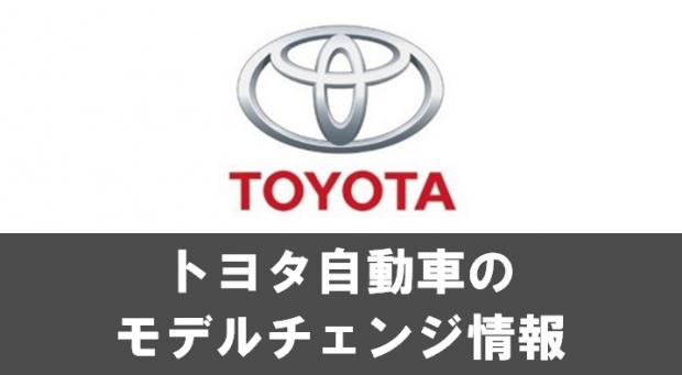 トヨタ自動車のモデルチェンジ情報