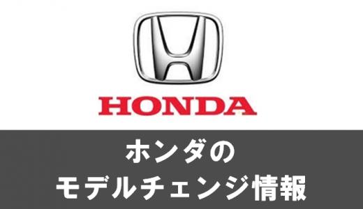 ホンダのモデルチェンジ最新情報!新車情報の予定スケジュール&予想情報【2019年最新版】
