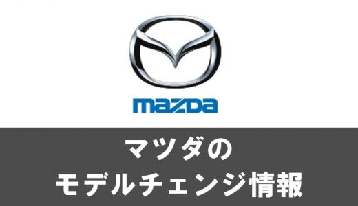 マツダのモデルチェンジ最新情報!新車情報の予定スケジュール&予想情報【2019年最新版】