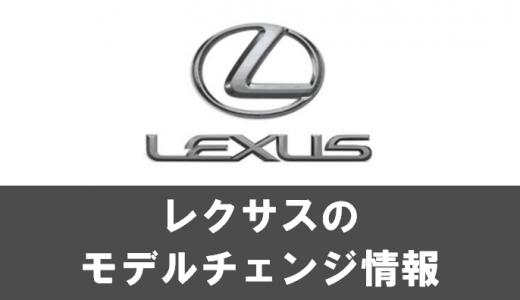 レクサスのモデルチェンジ最新情報!新車情報の予定スケジュール&予想情報【2019年最新版】