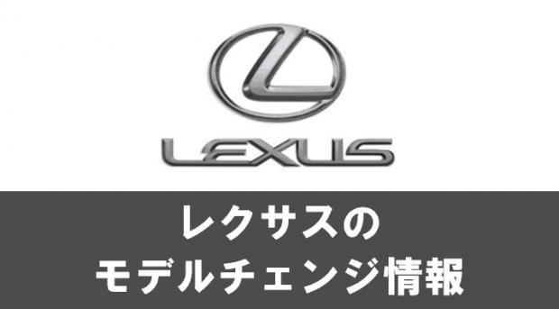 レクサスのモデルチェンジ情報