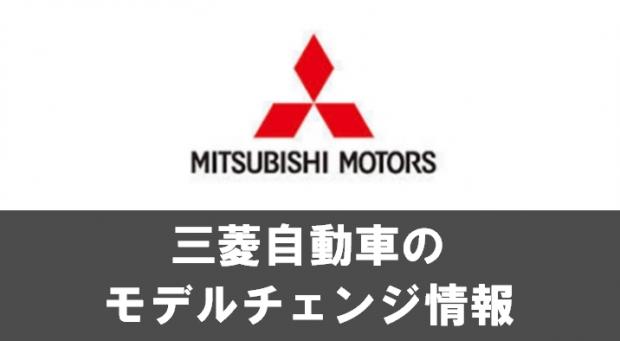 三菱自動車のモデルチェンジ情報