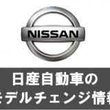 日産自動車のモデルチェンジ情報