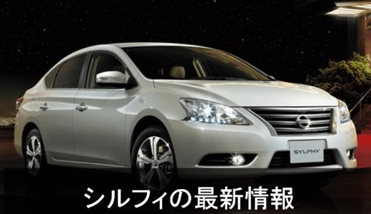 新型シルフィ最新情報!フルモデルチェンジ発表。日本はマイナーチェンジなく新型へ移行か?