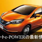 ノートe-POWER