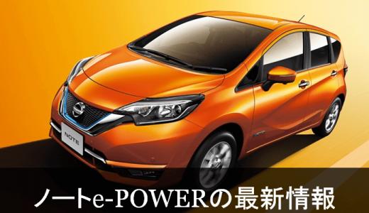 日産 新型ノートe-POWER最新情報!マイナーチェンジ・一部改良情報【2019年最新版】