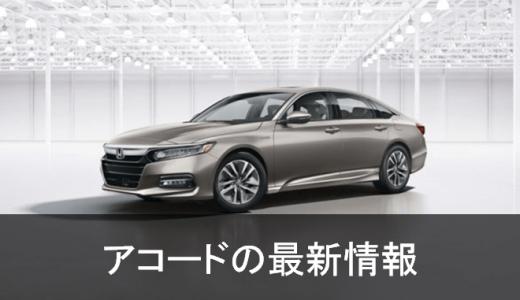 新型アコードのフルモデルチェンジ最新情報!2020年に日本発売へ。東京モーターショー2019に注目