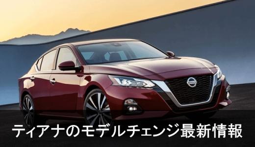 新型ティアナのフルモデルチェンジは2019年に日本に来ない!?中国ではすでに発売実施済み!