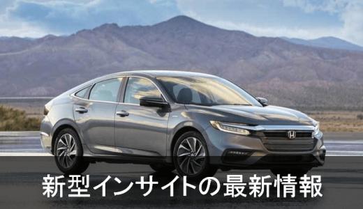 ホンダ 新型インサイト最新情報! 日本復活でサイズ、デザイン、ライバル車種情報等々を解説