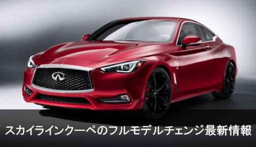 新型スカイラインクーペCV37は日本発売なし?インフィニティQ60の日本導入を期待