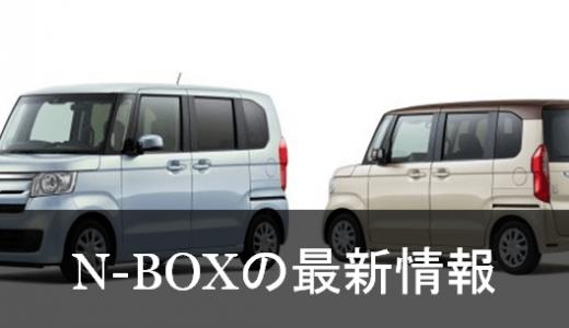 新型N-BOXのフルモデルチェンジ最新情報!室内・外観デザイン等の変更点を解説