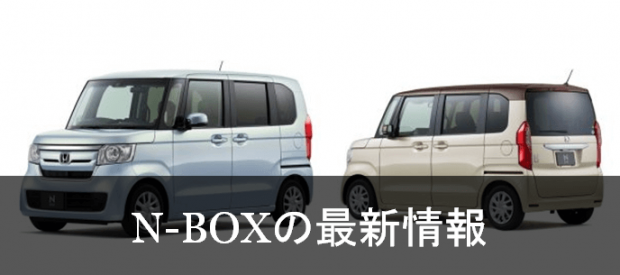 新型N-BOX