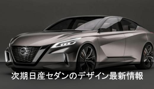 次期ティアナ・マキシマのコンセプトデザイン!?Nissan Vmotion 2.0 Conceptが超カッコいい日産の次世代セダンになりそうな件