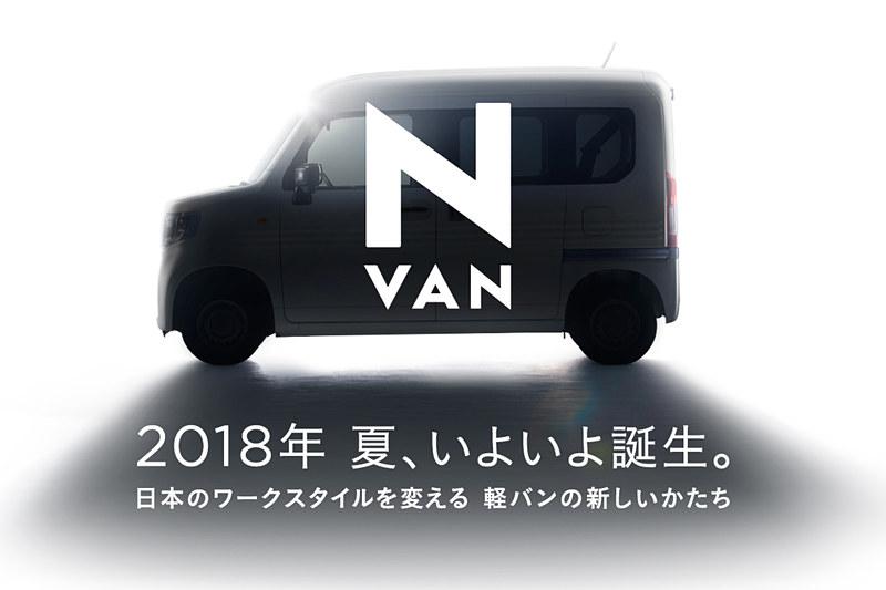 ホンダN-VAN