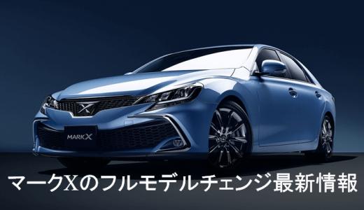 新型マークXのフルモデルチェンジはなく生産終了へ。2019年の動向に注目