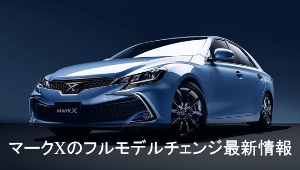 トヨタ新型マークX