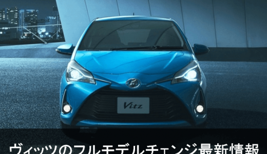 トヨタ新型ヴィッツ