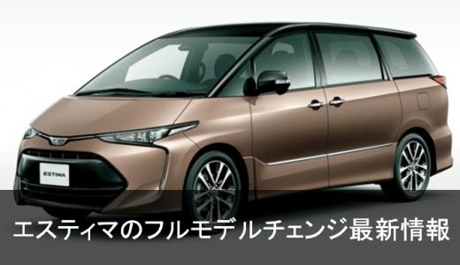 トヨタ エスティマ 新型 最新情報!フルモデルチェンジで予想されるデザイン、燃費、価格等の変更点を追及