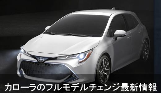 トヨタ カローラ 新型 最新情報!フルモデルチェンジは2019年!次期フィールダー&アクシオの変更点とは?