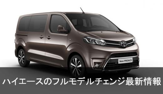 トヨタ ハイエース 新型 最新情報!フルモデルチェンジで300系へ。燃費、価格、発売時期の予想