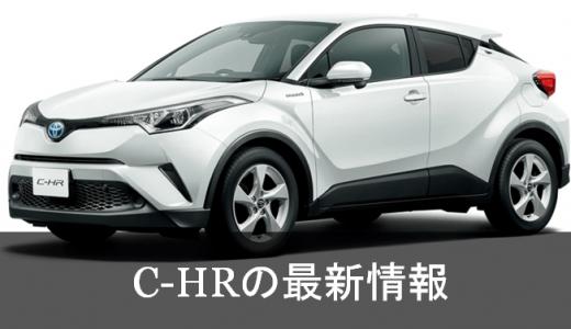 トヨタC-HRの最新情報(2019年版)!マイナーチェンジ最新モデルから燃費、エンジンスペック、価格等歴史まで幅広く解説