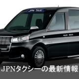 JPNタクシー