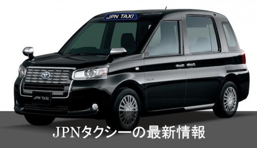 トヨタ JPNタクシー最新情報!次世代タクシーはミニバンが主流の時代へ