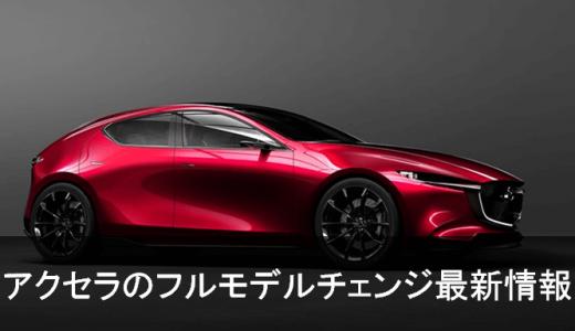 次期アクセラのフルモデルチェンジ最新情報!Mazda3へ名称変更の見通し