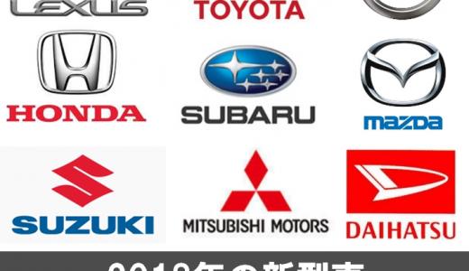 2018年の新型車、モデルチェンジ情報!予定&予想される国産車の新車情報の最新動向!!