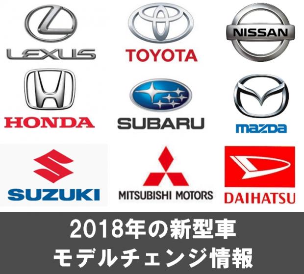 2018年の新型車とモデルチェンジに関する最新情報