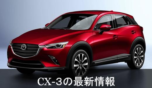 CX-3 2017年にガソリン車追加へ!C-HRやXVに対抗のマイナーチェンジに期待