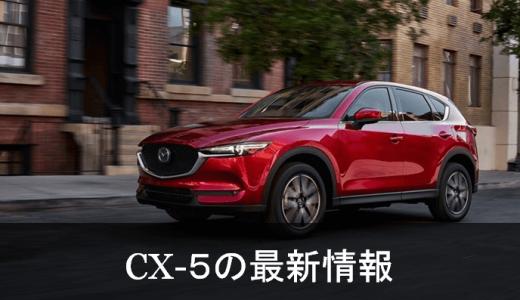 新型CX-5 最新情報!マイナーチェンジの変更点等を解説!2018年に2.5Lターボ車発売