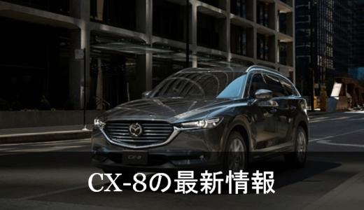 マツダ 新型SUV CX-8が2017年12月に日本発売!3列シートSUVとして生産終了後のビアンテ、プレマシーの後継車へ