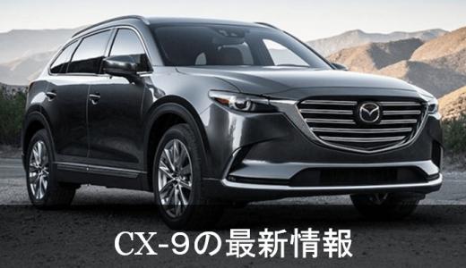 マツダ新型CX-9の最新情報!日本発売の動向について