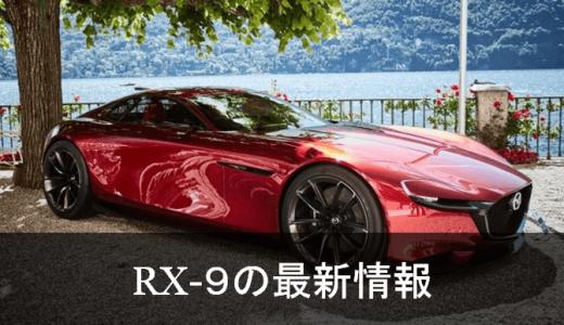 マツダ RX-9を2020年発売か?新型ロータリーエンジン「SKYACTIV-R」に注目