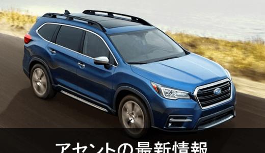 スバル アセント最新情報!日本発売の動向や価格、エンジンスペック、外観・内装デザインを解説