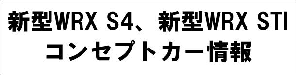 スバル新型WRX S4と新型WRX STIのコンセプトカー情報