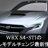 次期WRX情報